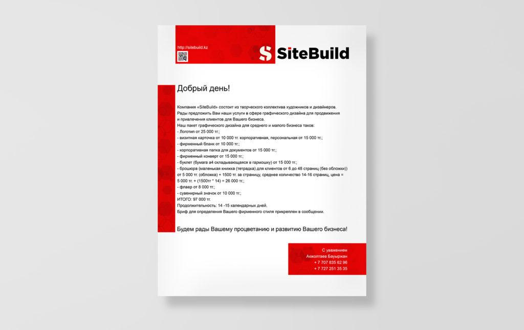 -бланк-SiteBuild.jpg