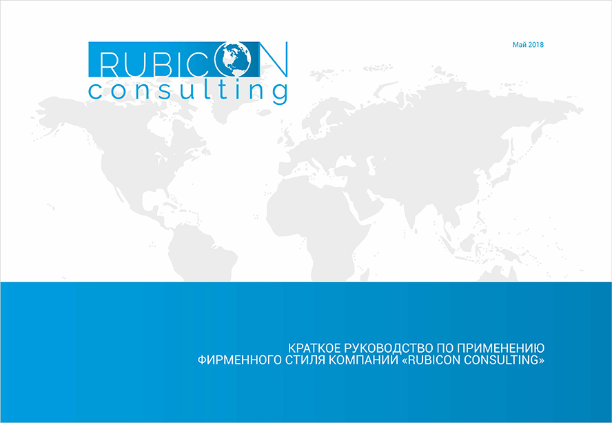 Rubicon-Consulting-1.jpg