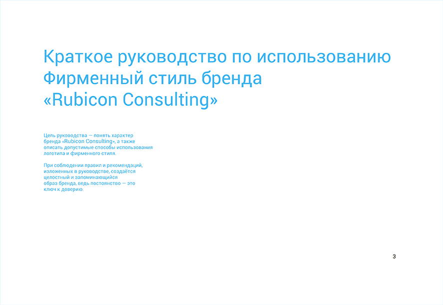 Rubicon-Consulting-3.jpg